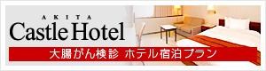 大腸がん検診 ホテル宿泊プラン